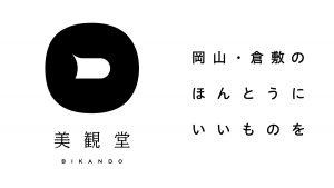 美観堂ロゴ