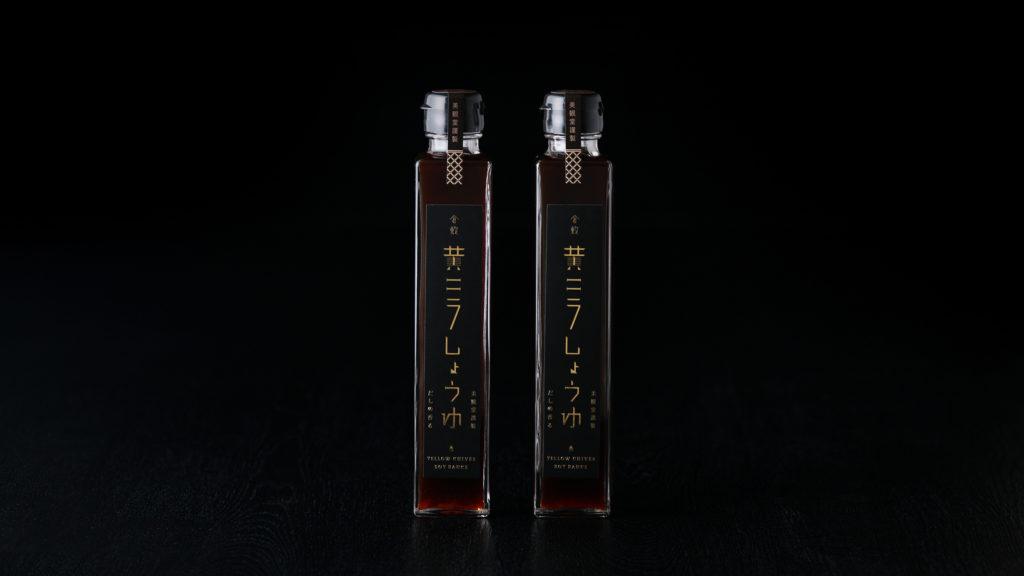 美観堂謹製オリジナル黄ニラしょうゆ
