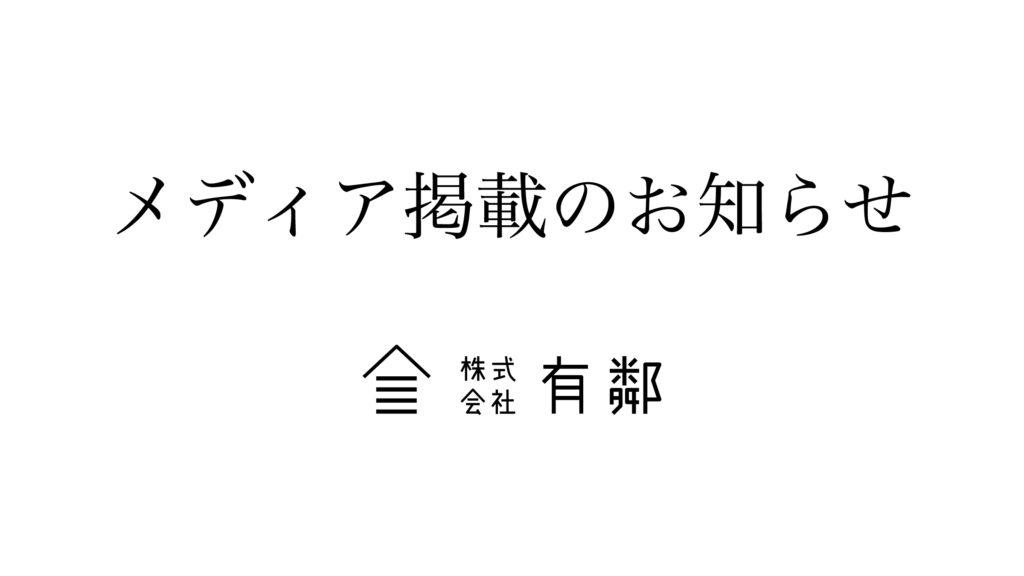 株式会社有鄰メディア掲載のお知らせ