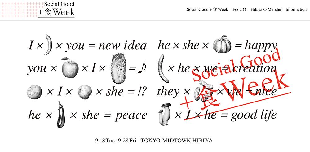 Social Good + 食 Week | 東京ミッドタウン日比谷
