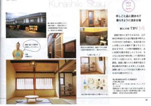 広島のタウン情報誌『Wink』暮らしの宿てまり掲載