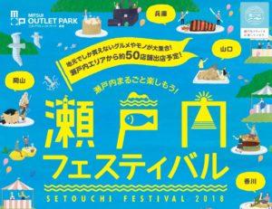倉敷みらい公園での瀬戸内フェスティバル