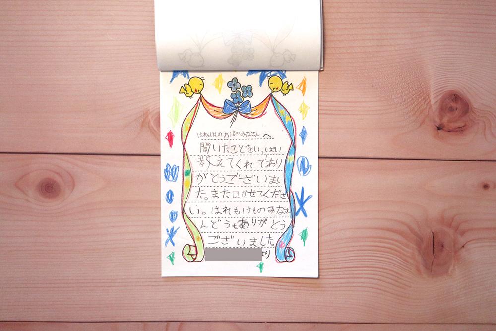 倉敷市東小学校の生徒たちのはれもけも見学後の感想文