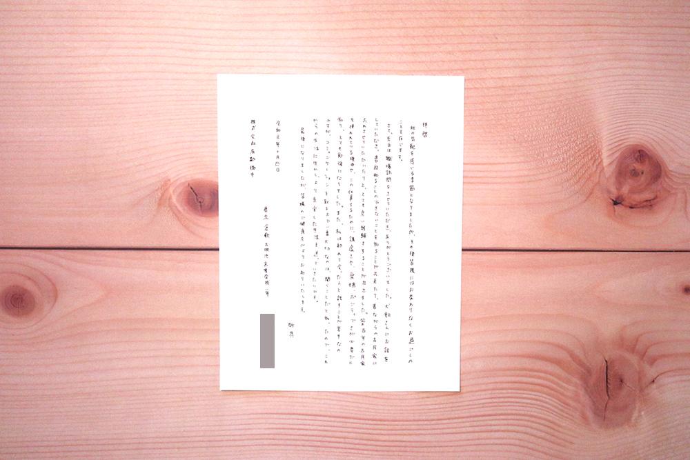 倉敷古城池高校の職場訪問後の感想文