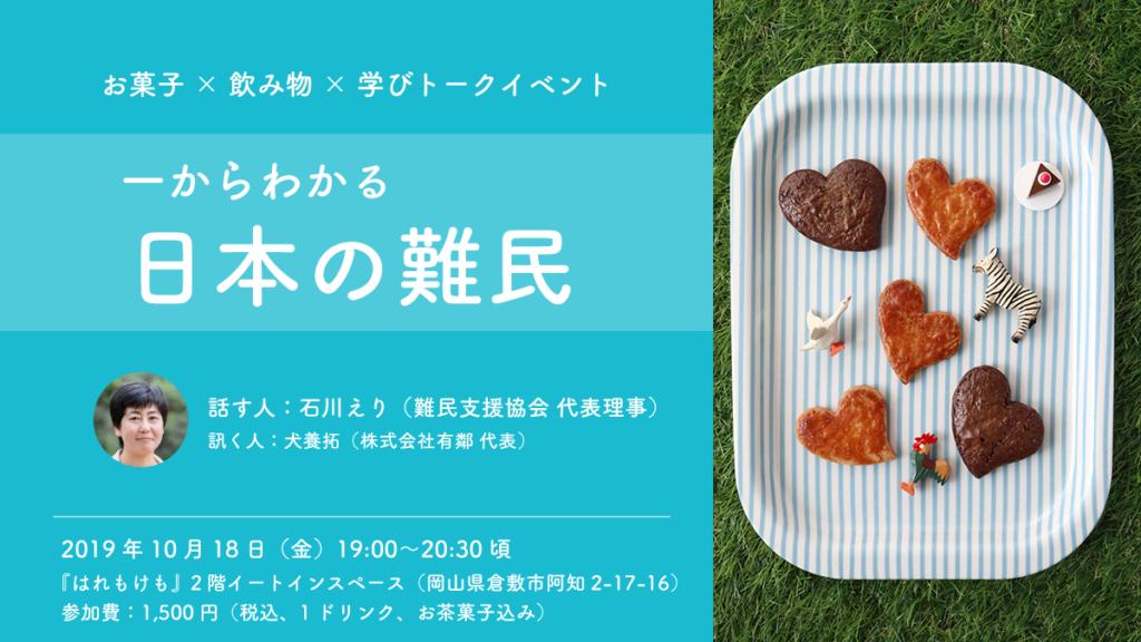 トークイベント『一からわかる日本の難民』