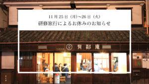 株式会社有鄰、徳島県神山町への研修旅行のお知らせ