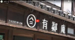 KSB瀬戸内海放送ゲストハウス有鄰庵の『岡山割』