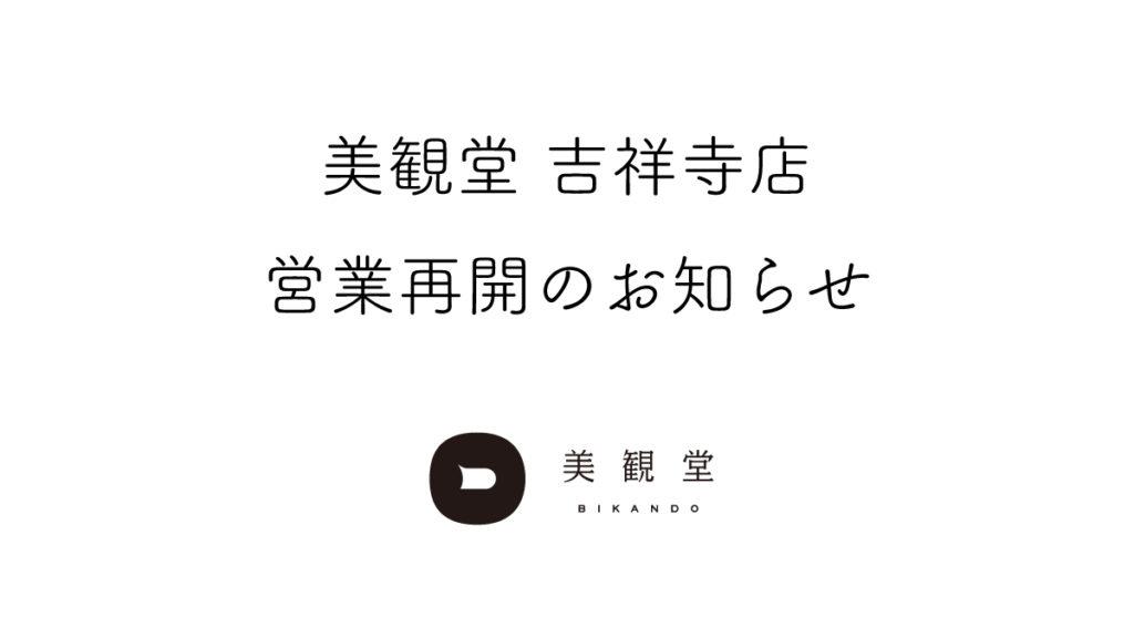 美観堂吉祥寺店営業再開のお知らせ