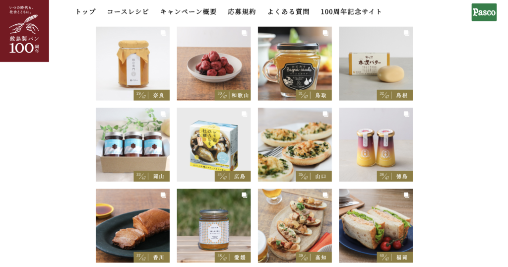 パスコ(敷島製パン)100周年キャンペーン