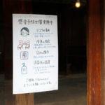 美観地区カフェ有鄰庵、営業再開のお知らせ