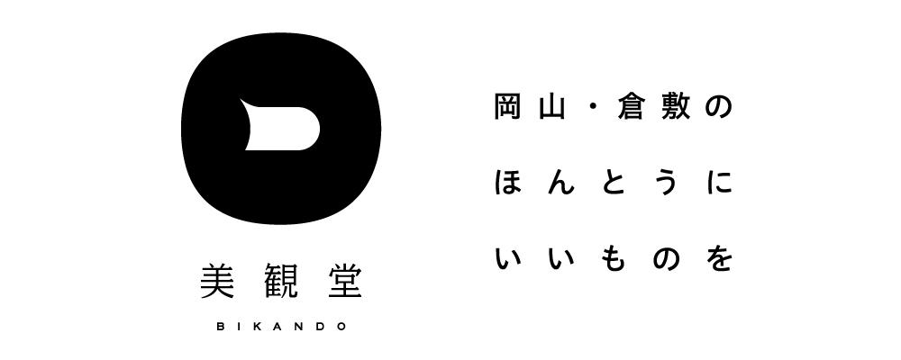 「岡山・倉敷のほんとうにいいものを」美観堂ロゴ