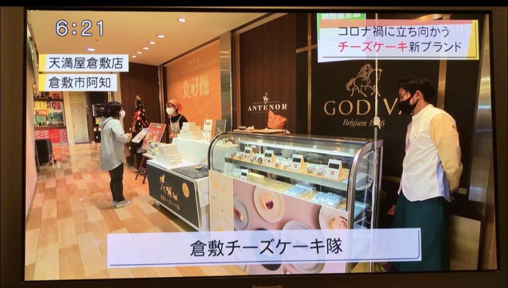 倉敷チーズケーキ隊のバスクチーズケーキ『スーパーJチャンネル』放送
