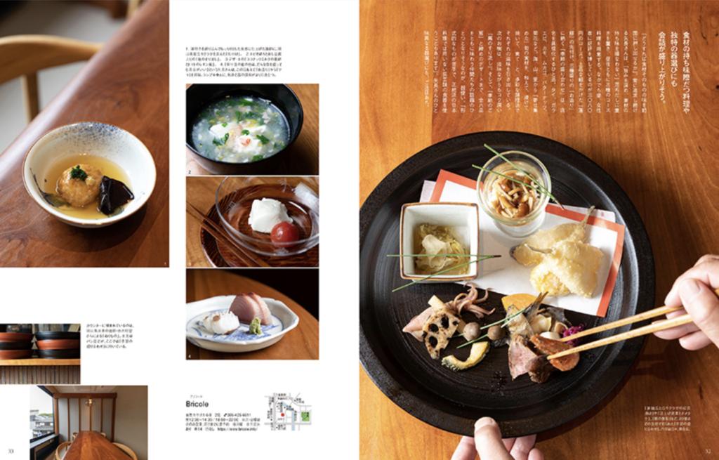 日本料理店『Bricole』オセラ掲載