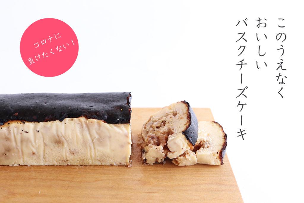 『倉敷チーズケーキ隊』CAMPFIREクラウドファンディング