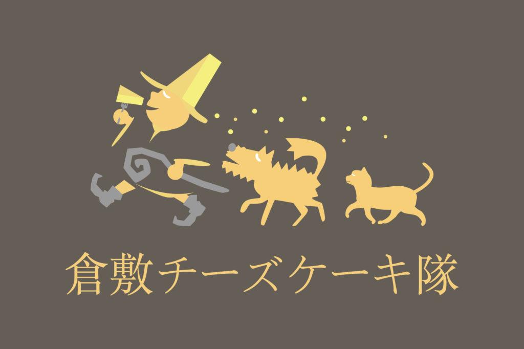 倉敷チーズケーキ隊ロゴ