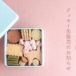鶴屋百貨店『クッキー百貨店』はれもけもクッキー缶販売のお知らせ